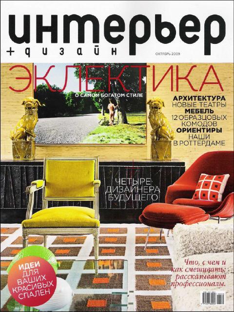 Журналы дизайна интерьера